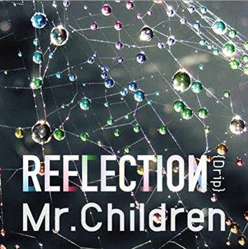 この画像は、このサイトの記事「Mr.Children REFLECTION{Drip} 新曲リリース情報 無料動画まとめ」のイメージ写真画像として利用しています。