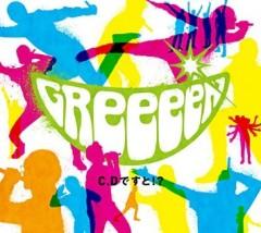 この画像は、このサイトの記事「GReeeeN 夏の音 MP3 人気曲 動画まとめ」のイメージ写真画像として利用しています。
