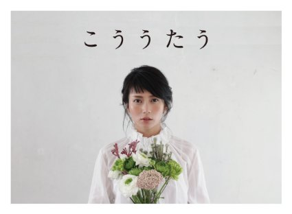 この画像は、このサイトの記事「柴咲コウ こううたう 新曲リリース情報 無料動画まとめ」のイメージ写真画像として利用しています。