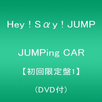 Hey!Say!JUMP JUMPing CAR 新曲リリース情報 無料動画まとめ