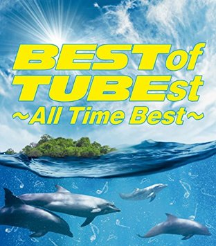 この画像は、このサイトの記事「TUBE Best of TUBEst ~All Time Best~ 新曲リリース情報 無料動画まとめ」のイメージ写真画像として利用しています。