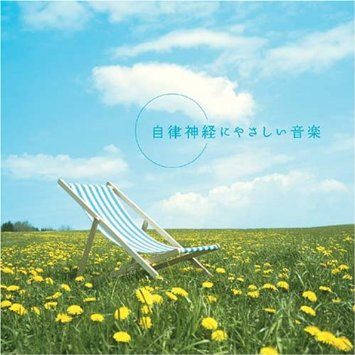 この画像は、このサイトの記事「広橋真紀子 自律神経にやさしい音楽 新曲リリース情報 無料動画まとめ」のイメージ写真画像として利用しています。