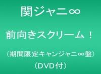 この画像は、このサイトの記事「関ジャニ∞ 前向きスクリーム! 新曲 無料視聴 動画まとめ」のイメージ写真画像として利用しています。