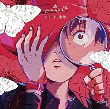 この画像は、このサイトの記事「amazarashi スピードと摩擦 新曲 無料視聴 動画まとめ」のイメージ写真画像として利用しています。