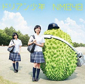 この画像は、このサイトの記事「NMB48 ドリアン少年 新曲 無料視聴 動画まとめ」のイメージ写真画像として利用しています。