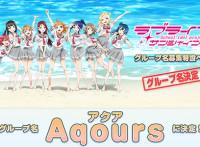 この画像は、このサイトの記事「Aqours ラブライブ!サンシャイン!! 新曲 無料視聴 動画まとめ」のイメージ写真画像として利用しています。