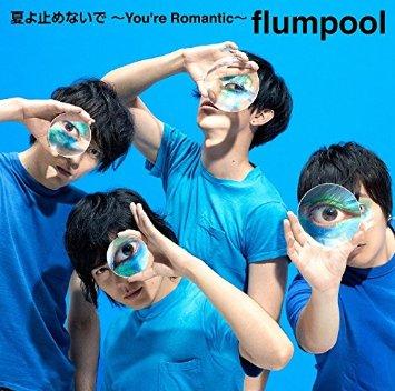 この画像は、このサイトの記事「flumpool 夏よ止めないで ~You're Romantic~ 新曲 無料視聴 動画まとめ」のイメージ写真画像として利用しています。