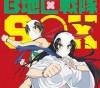 SOX B地区戦隊SOX MP3 人気曲 動画まとめ TVアニメ「下ネタという概念が存在しない退屈な世界」OPテーマ