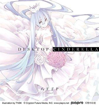 この画像は、このサイトの記事「八王子P Desktop Cinderella(デスクトップ・シンデレラ) アルバム新曲リリース情報 無料動画まとめ」のイメージ写真画像として利用しています。