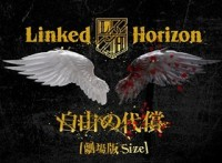 この画像は、このサイトの記事「Linked Horizon 自由の代償 新曲 無料視聴 動画まとめ」のイメージ写真画像として利用しています。