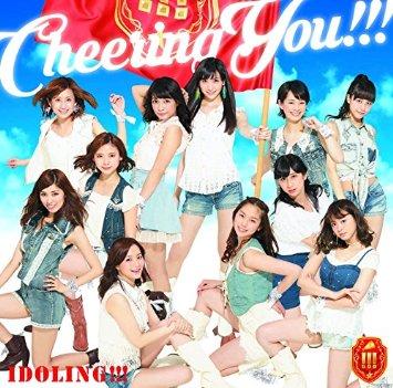 この画像は、このサイトの記事「アイドリング!!! Cheering You!!! 新曲 無料視聴 動画まとめ」のイメージ写真画像として利用しています。