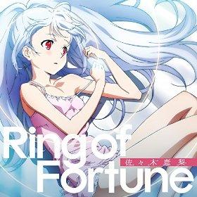 この画像は、このサイトの記事「佐々木恵梨 Ring of Fortune MP3 人気曲 動画まとめ」のイメージ写真画像として利用しています。