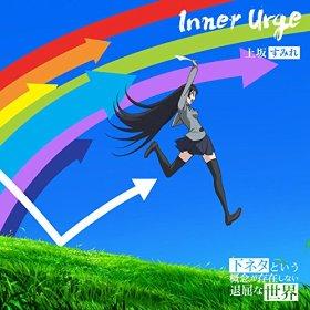 この画像は、このサイトの記事「上坂すみれ Inner Urge MP3 人気曲 動画まとめ」のイメージ写真画像として利用しています。