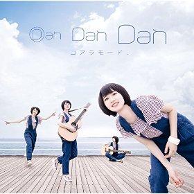 この画像は、このサイトの記事「コアラモード. Dan Dan Dan MP3 人気曲 動画まとめ」のイメージ写真画像として利用しています。