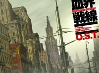 この画像は、このサイトの記事「岩崎太整 TVアニメ「血界戦線」オリジナル・サウンドトラック アルバム新曲リリース情報 無料動画まとめ」のイメージ写真画像として利用しています。