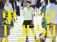 この画像は、このサイトの記事「南條愛乃 東京 1/3650 新曲リリース情報 無料動画まとめ」のイメージ写真画像として利用しています。