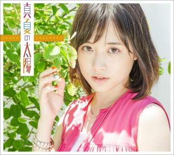 この画像は、このサイトの記事「大原櫻子 真夏の太陽 新曲 無料視聴 動画まとめ」のイメージ写真画像として利用しています。