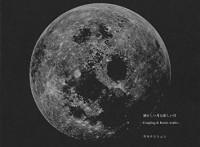 この画像は、このサイトの記事「サカナクション 懐かしい月は新しい月 ~Coupling & Remix works~ アルバム新曲リリース情報 無料動画まとめ」のイメージ写真画像として利用しています。