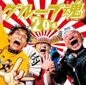 この画像は、このサイトの記事「グループ魂 20名 アルバム新曲リリース情報 無料動画まとめ」のイメージ写真画像として利用しています。