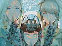 この画像は、このサイトの記事「貢献Girls Let's 貢献!~恋の懲役は1,000,000年~ MP3 人気曲 動画まとめ」のイメージ写真画像として利用しています。
