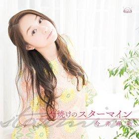 この画像は、このサイトの記事「今井麻美 朝焼けのスターマイン 新曲 無料視聴 動画まとめ」のイメージ写真画像として利用しています。