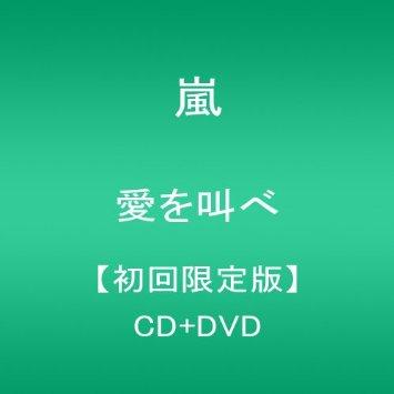 この画像は、このサイトの記事「嵐 愛を叫べ 新曲 無料視聴 動画まとめ」のイメージ写真画像として利用しています。