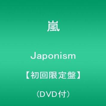 この画像は、このサイトの記事「嵐 Japonism アルバム新曲リリース情報 無料動画まとめ」のイメージ写真画像として利用しています。