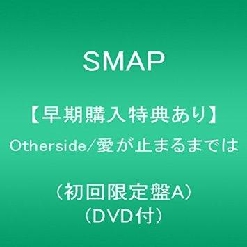 この画像は、このサイトの記事「SMAP 愛が止まるまでは アルバム新曲リリース情報 無料動画まとめ」のイメージ写真画像として利用しています。