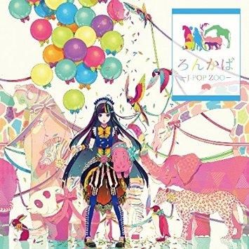 この画像は、このサイトの記事「ろん ろんかば J-POP ZOO アルバム新曲リリース情報 無料動画まとめ」のイメージ写真画像として利用しています。