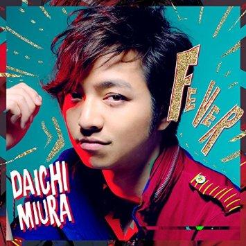 この画像は、このサイトの記事「三浦大知 FEVER アルバム新曲リリース情報 無料動画まとめ」のイメージ写真画像として利用しています。
