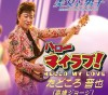 この画像は、このサイトの記事「高橋ジョージ ふたり~One Day 新曲 無料視聴 動画まとめ」のイメージ写真画像として利用しています。