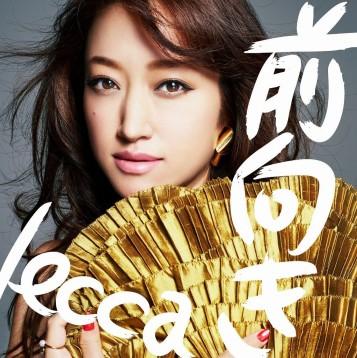 新曲 lecca 10th 通算10枚目のアルバム!が話題の『lecca 前向き』に関連する動画を紹介する音楽動画専門のまとめサイトです。関連ワード:「前向き」PV MV, 「live again」PV MV, 「Your Turn」PV MV