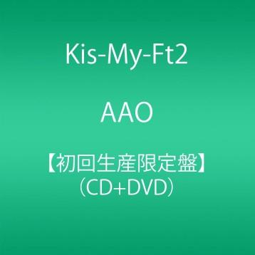 この画像は、このサイトの記事「キスマイ AAO 新曲 無料視聴 動画まとめ」のイメージ写真画像として利用しています。