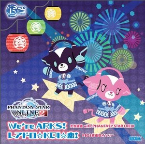 この画像は、このサイトの記事「光吉猛修/桃井はるこ/榎本温子 We're ARKS! 新曲 無料視聴 動画まとめ」のイメージ写真画像として利用しています。