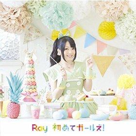 この画像は、このサイトの記事「Ray 初めてガールズ! MP3 人気曲 動画まとめ」のイメージ写真画像として利用しています。