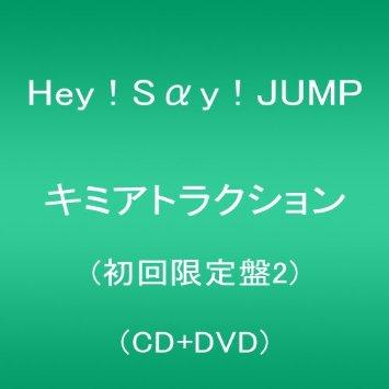 この画像は、このサイトの記事「Hey! Say! JUMP キミアトラクション 新曲 無料視聴 動画まとめ」のイメージ写真画像として利用しています。