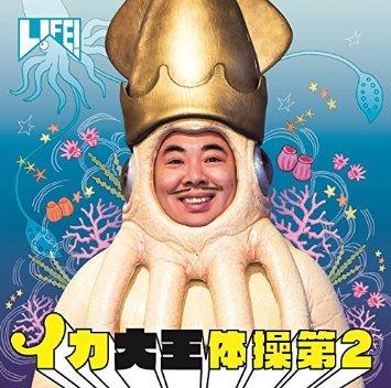 この画像は、このサイトの記事「イカ大王体操第2 新曲 無料視聴 動画まとめ」のイメージ写真画像として利用しています。