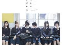 この画像は、このサイトの記事「乃木坂46 今、話したい誰かがいる MP3 人気曲 動画まとめ」のイメージ写真画像として利用しています。