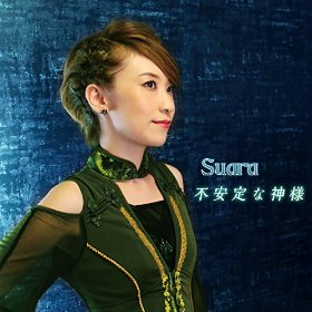 この画像は、このサイトの記事「Suara 不安定な神様 MP3 人気曲 動画まとめ」のイメージ写真画像として利用しています。